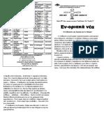 Ενοριακό φυλλάδιο ΚΥΡΙΕ ΙΗΣΟΥ ΧΡΙΣΤΕ ΕΛΕΗΣΟΝ ΜΕ τεύχος 84  Απρίλιος  2017.pdf