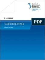 Manual of Electrotechnique