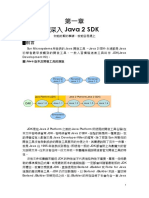 CH 01.Dive Into Java 2 SDK