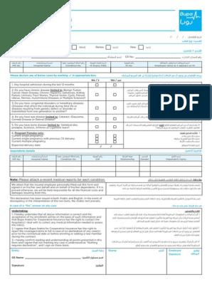 نموذج افصاح طبي Pdf