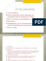 trofodotisi.pdf