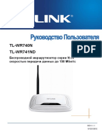 tl-wr740n_v4_user_guide_1910010816_ru.pdf