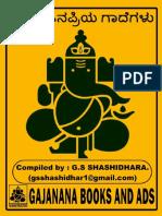 ಕನ್ನಡ ಜನಪ್ರಿಯ ಗಾದೆಗಳು (KANNADA PROVERBS(GAADHEGALU))
