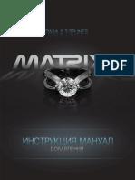 Matrix 7 1 Manual Rus Chapter 2
