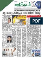 29 March 2017 Manichudar Tamil Daily E Paper