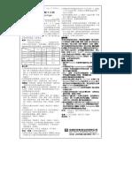 1036013811-藥製017712++Cefazolin+Inj+1gm+In-2014-03-19