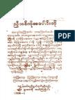 Ga Lon Militia's Constitution