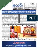 Myanma Alinn Daily_ 30 March  2017 Newpapers.pdf