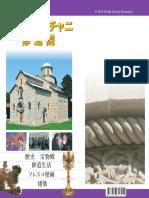 Decani Monastery Guidebook - Japanese Edition