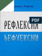 Lefevr-refleksia-2003