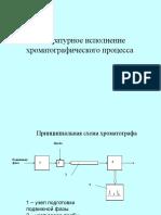 Аппаратурное Исполнение Хроматографического Процесса_2