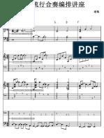 讲座.pdf