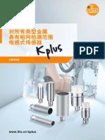 对所有类型金属 具有相同检测范围 电感式传感器 (CN)
