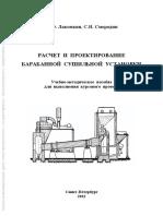 barabsush.pdf