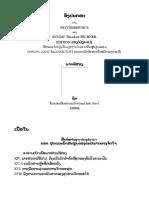 ອົງປະກອບ ການ PSYCHOPHYSICS-02-Lao-Gustav Theodor Fechner
