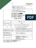 リンデロン340018_2646703M1094_1_013_1F.pdf