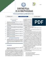 ΦΕΚ 1068 2017.pdf