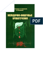 Степанов Ю.В., Залевский В.И., Косинский А.В. Желудочно-кишечные Кровотечения (Причины, Диагностика, Лечение)