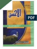 008_Ziqadah_1428