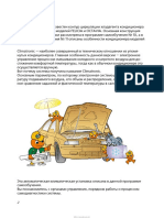 scoda-ssp.ru_025_ru_Система_Climatronic.pdf