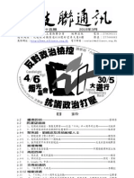 ISSUE85-Hong Kong Alliance in Support of Patriotic Democratic Movements of China