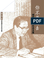 杨桂通先生纪念文集.pdf