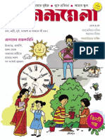 Anandamela 05 August 2016.pdf