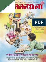 Anandamela 20 November 2016.pdf