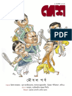 Desh 02 November 2016.pdf