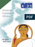 Desh 17 August 2016.pdf