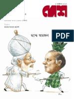 Desh 02 October 2016.pdf