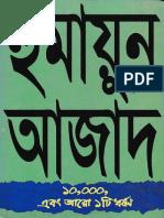 Dosh Hajar Ebong Aro Ekti Dharshan - Humayun Azad.pdf
