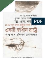 Ekti Swadhin Rashtra - V S Naipaul (Amarboi.com).pdf