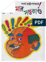 Felumamar Saptakanda.pdf