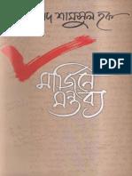 Marjine Mantabay by Syed Shamsul Haq.pdf