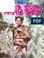 Kishor Bharati October (Sharadia) 2016.pdf
