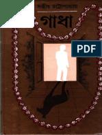 গাধা - সঞ্জীব চট্টোপাধ্যায়.pdf