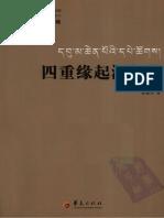 四重缘起深般若.pdf