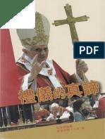 礼仪的真谛.pdf