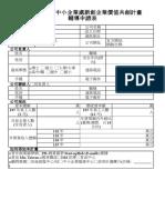 創業資源 第16屆新創事業獎 輔導申請表 5詹翔霖老師