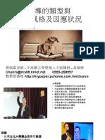 106.05.11 中高階主管管理人才訓練班 領導的類型與溝通風格及因應狀況 詹翔霖老師