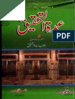 Umdatul Tahqeeq Dr Afzaliyat Abu Bakr Siddique Bajawab Zubda Tul Tahqeeq by Allama Qazi Muhammad Azeem Naqshbandi