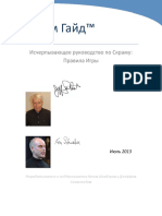 Scrum-Guide-RUS.pdf