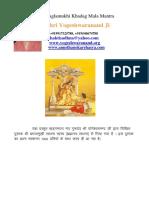 Shri Baglamukhi Khadag Mala Mantra.pdf
