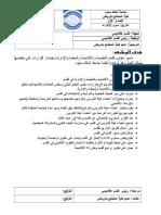 صلاحيات رئيس القسم الأكاديمي عربي