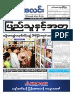 Myanma Alinn Daily_ 1 April  2017 Newpapers.pdf