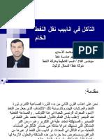 Corrosion in Pipeline-Alaa