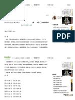 秦腔《十五贯》剧本.pdf
