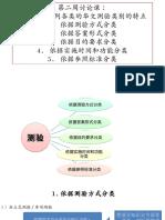 华文测验类别的特点