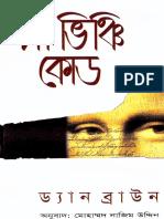 দ্য দা ভিঞ্চি কোড - ড্যান ব্রাউন (বাংলা অনুবাদ).pdf